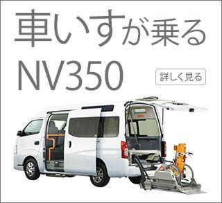 NV350キャラバンカーリース