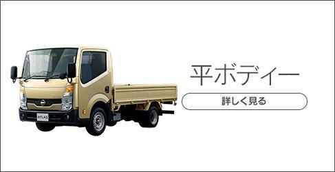 平トラック