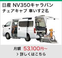 日産 NV350キャラバン チェアキャブ 車いす 2名