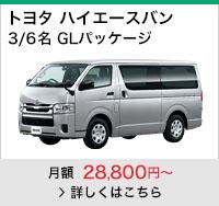 トヨタ ハイエースバン 3/6名 GLパッケージ
