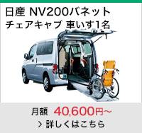 日産 NV200/バネットチェアキャブ 車いす1名